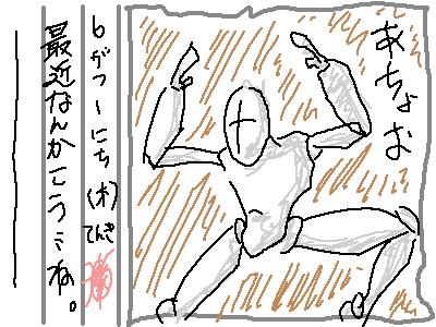 ヘタ絵日記64