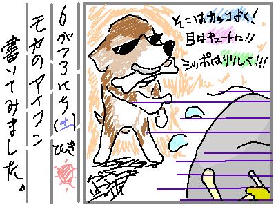 ヘタ絵日記66