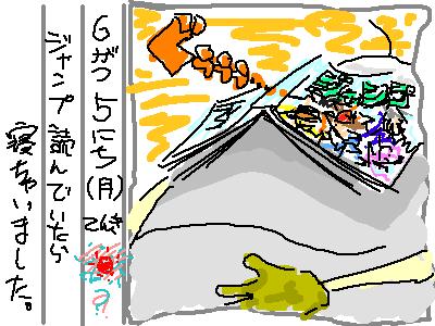 ヘタ絵日記68