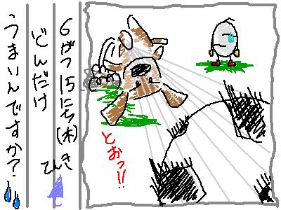 ヘタ絵日記76