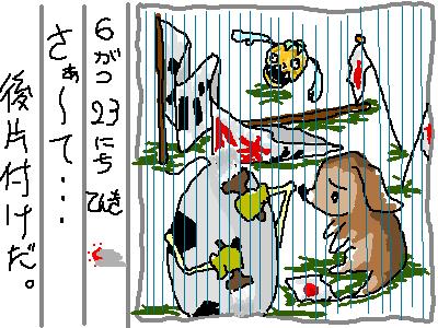 ヘタ絵日記83