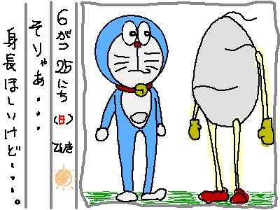 ヘタ絵日記85