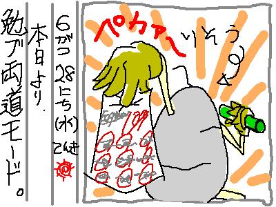 ヘタ絵日記88