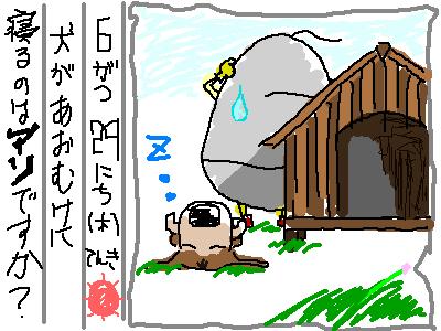 ヘタ絵日記89