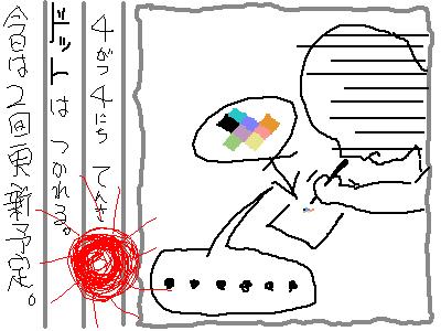 ヘタ絵日記9