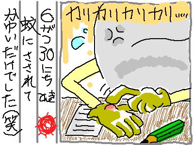 ヘタ絵日記90+