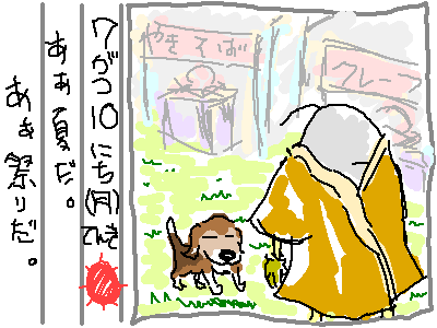 ヘタ絵日記93
