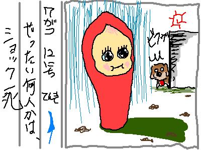ヘタ絵日記95