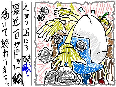 ヘタ絵日記26