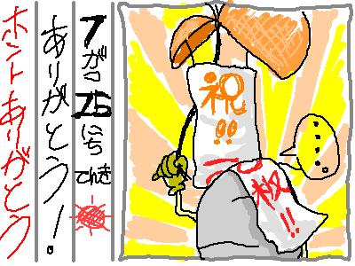 ヘタ絵日記100完