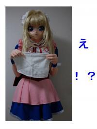 リリィ雑巾 え!?3