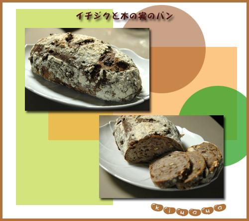 11月30日木の実のパン