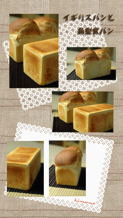 1月8日食パン
