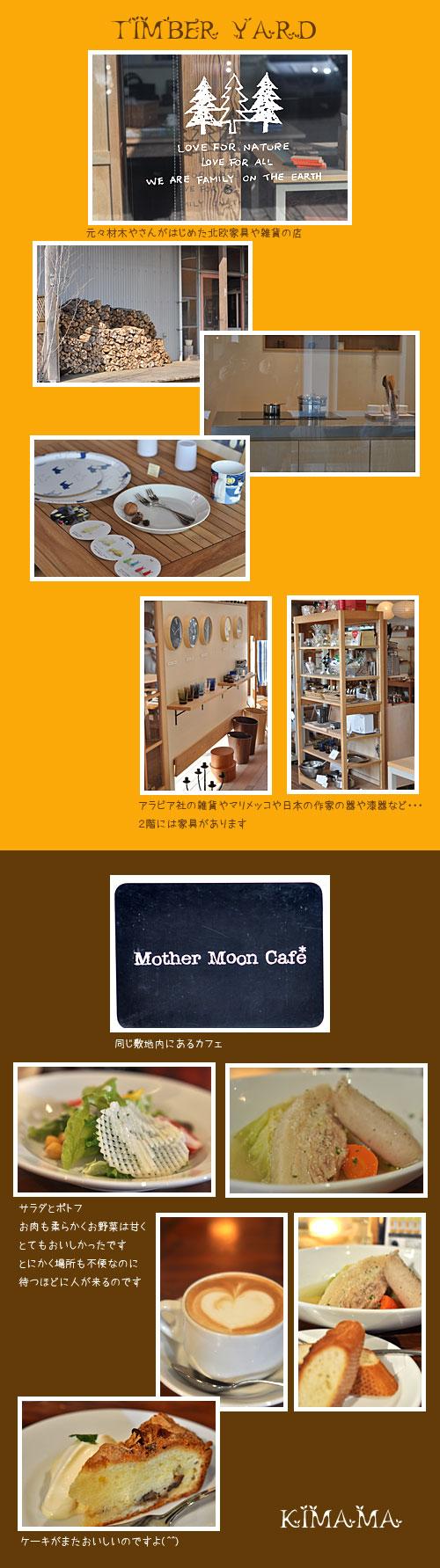 2月3日マザームーンカフェ