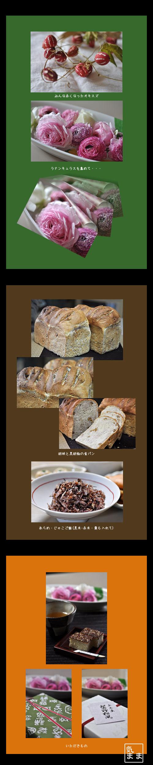 3月1日パン焼き