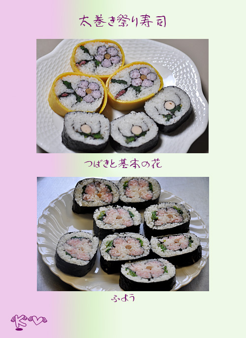 3月18日太巻き祭り寿司1