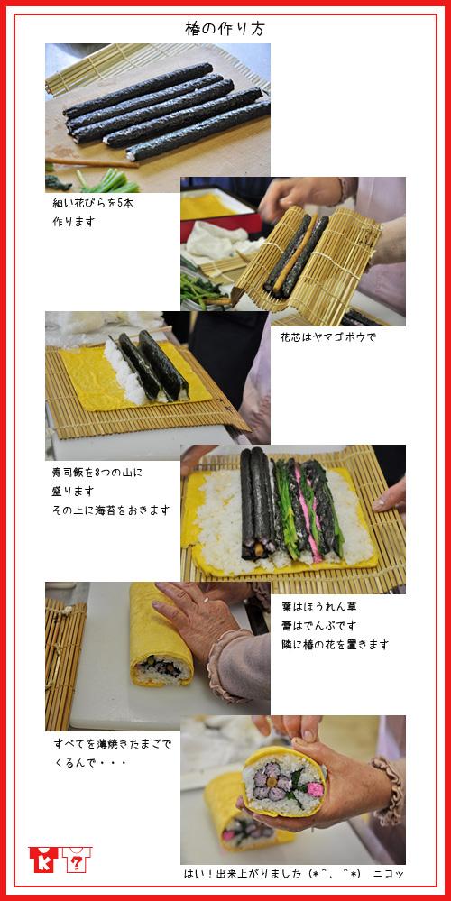 3月18日太巻き祭り寿司2
