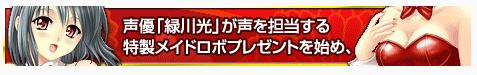 某MMO広告バナー