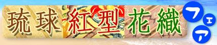 琉球フェアバナー
