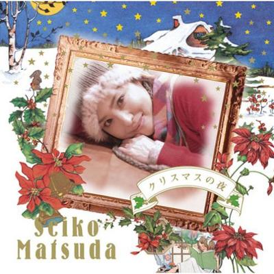 松田聖子クリスマスソング