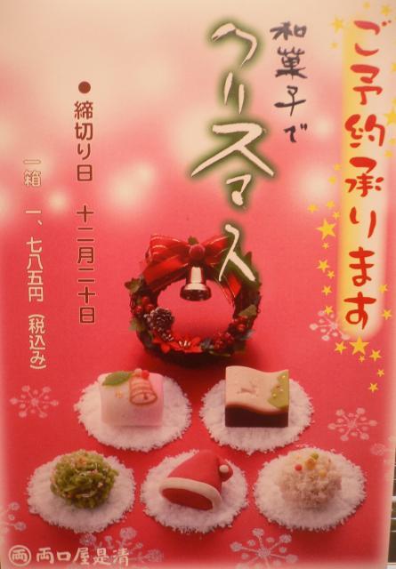 両口屋是清和菓子でクリスマス