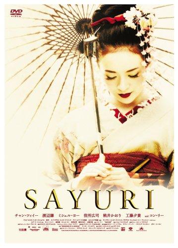 映画SAYURI