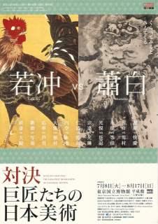 対決巨匠達の日本美術
