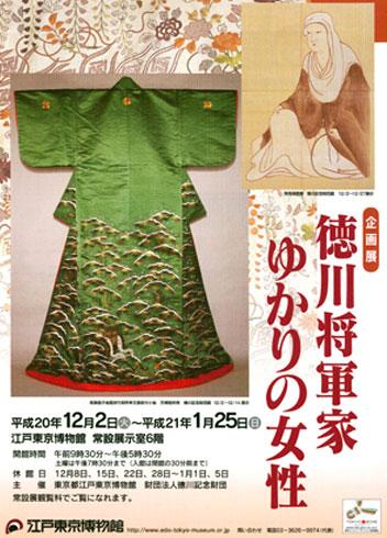 徳川将軍家ゆかりの女性展