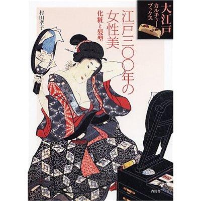 江戸300年の女性美