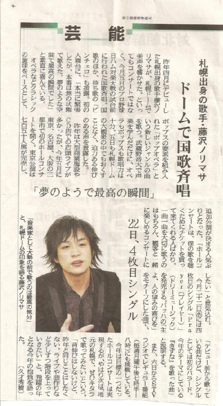 nori-news.jpg