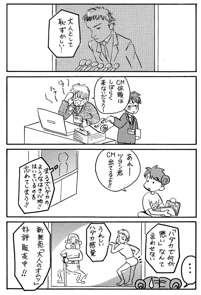 コマーシャル」