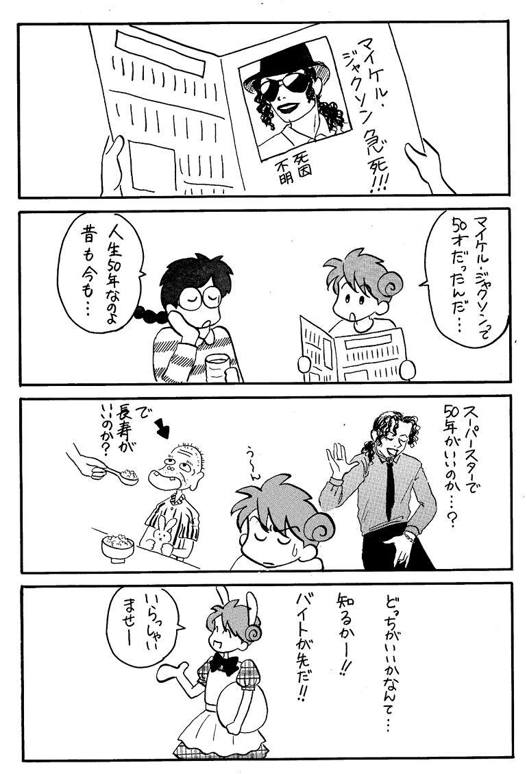 人生50年part1