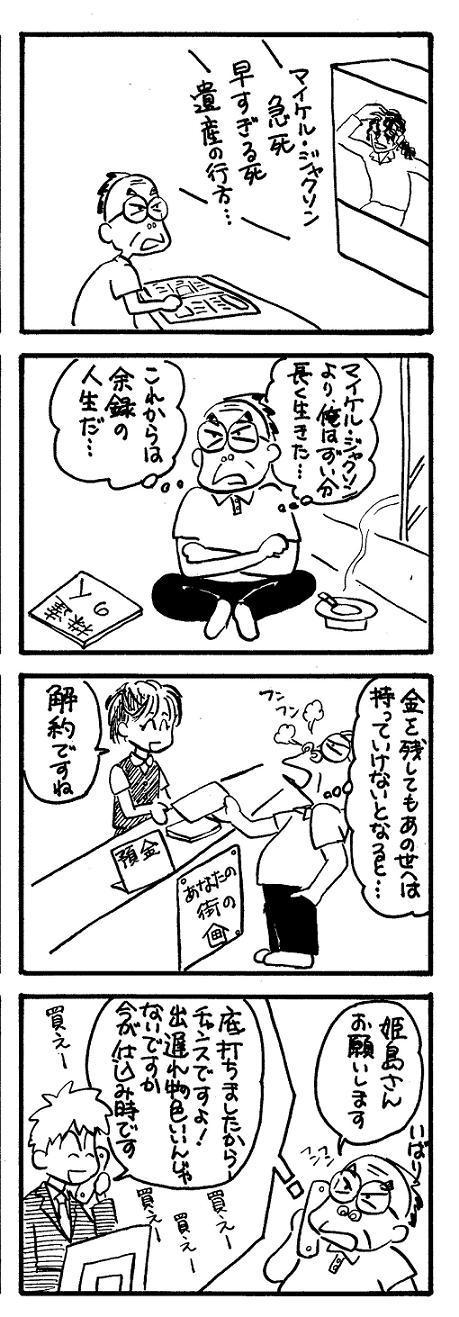 人生50年part2