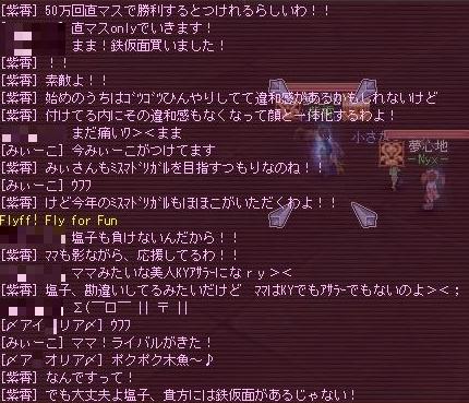 塩子物語3