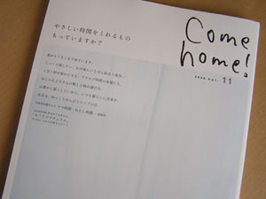 come home vol.11・2