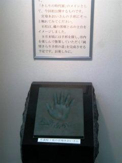 宮崎あおいさんの手形