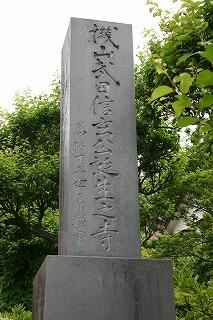 武田信玄誕生の碑