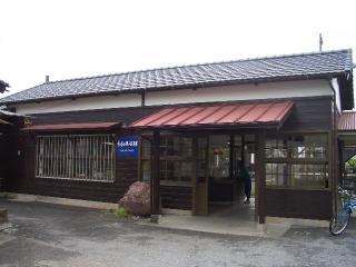 和銅黒谷駅舎