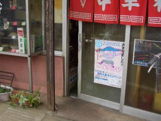 例の中華店