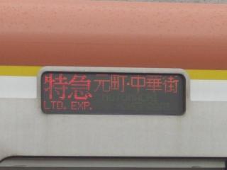 特急 元町・中華街3