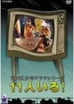 NHK少年ドラマシリーズ「11人いる!」