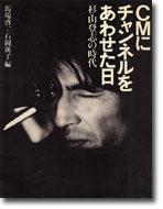 「CMにチャンネルをあわせた日/杉山登志の時代」馬場啓二+石岡瑛子編、PARCO出版