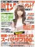 日経エンタテインメント2008年3月号