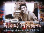 NHK プレミアム10「ありがとう阿久悠さん」