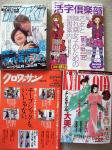 書店で買った雑誌