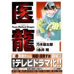 医龍-Team Medical Dragon-第1巻