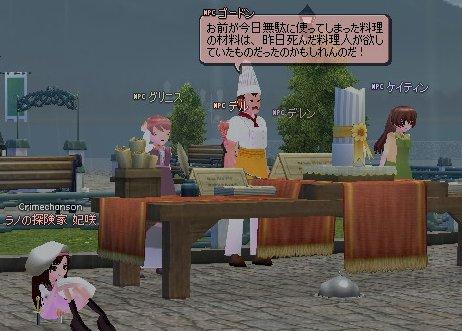 mabinogi_2007_03_24_001.jpg