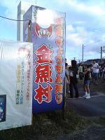 金魚提灯祭り