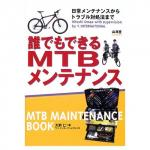 MTBbook01.jpg