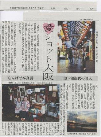 LOVE大阪が読売新聞に・・